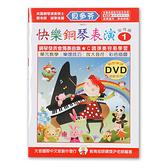 小叮噹的店- IN821 《貝多芬》快樂鋼琴表演-1+動態樂譜DVD