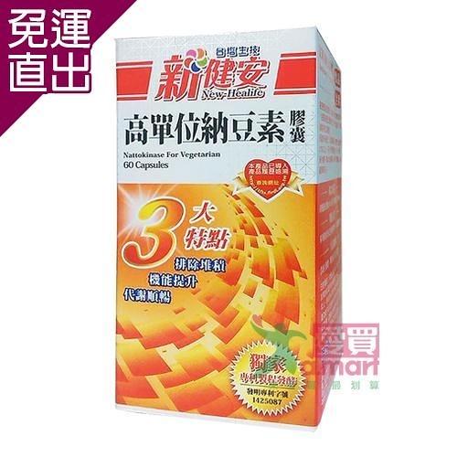 台鹽新健安 高單位納豆素膠囊x2瓶(60錠/瓶)【免運直出】