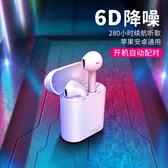 現貨-i7真無線通用藍芽耳機 iPhone隱形雙耳 tws5.0 I7藍芽耳機 帶充電倉
