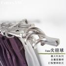 【Colors tw】訂製 201~300cm 金屬窗簾桿組 管徑16mm 義大利系列 尖扭球 雙桿 台灣製