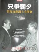 【書寶二手書T5/政治_KSD】只爭朝夕-當尼克暈遇上毛澤東_瑪格蕾特.麥克米蘭