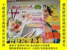 二手書博民逛書店都市麗人罕見2008 (7,2)Y237289