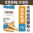 CRIUS 克瑞斯天然紐西蘭點心 - 鯊魚軟骨70克