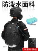 摩托車頭盔包全盔騎士背包男機車摩旅裝備防水大容量騎行包雙肩女 米家