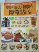 【書寶二手書T1/餐飲_JWF】讓台灣人排隊的傳奇點心_楊桃文化