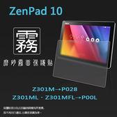◇霧面螢幕保護貼 ASUS ZenPad 10 Z301M Z301MF P028/Z301ML Z301MFL P00L 平板保護貼 霧貼 軟性 防指紋 保護膜