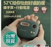 台灣24小時現貨 復古充電暖手寶USB移動電源暖寶寶便攜小巧冬天隨身暖爐 酷男精品館