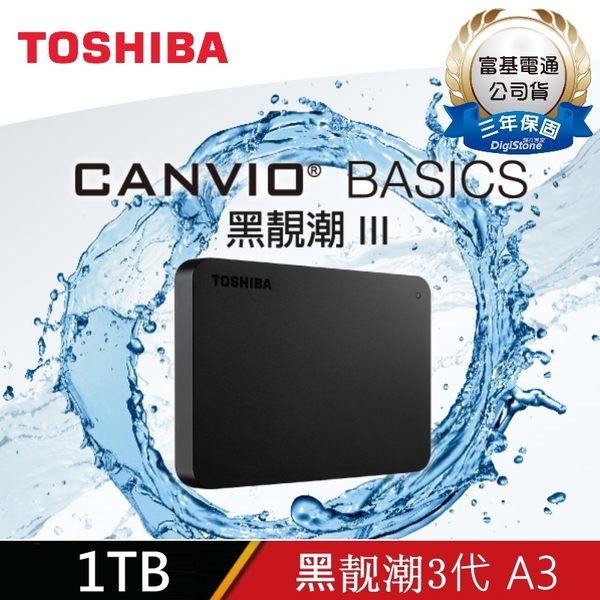 【免運費+贈軟式硬碟收納包】TOSHIBA 1TB CANVIO Basics A3 USB3.0 行動碟-黑X1台【特販獻禮 ↘】
