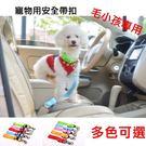 汽車用 狗狗安全帶扣專用 寵物安全帶 多功能寵物車上安全帶 車用安全帶扣頸圈牽繩【RR047】