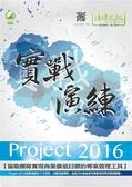 (二手書)Project 2016 實戰演練