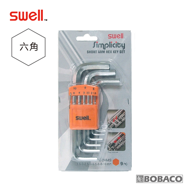 SWELL【雙邊抽短六角扳手9支組】(公制1.5-10mm)