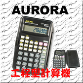 《3C  王》震旦AURORA 大字幕顯示工程計算機8 2 位顯示131 組工程數學運算自動斷電SC600