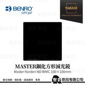【聖影數位】BENRO 百諾 鋼化方形減光鏡 Harden ND (16/64/1000) WMC 100x100mm《公司貨》