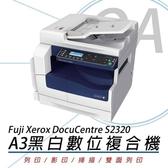 FUJI XEROX 富士全錄 DocuCentre S2320 A3 黑白桌上型 數位多功能 複合機 4功2卡