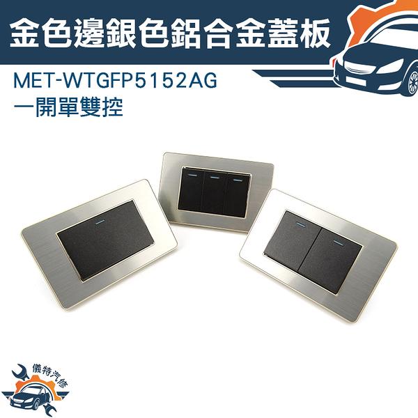 MET-WTGFP5152AG開關面板 一開單雙控不鏽鋼雙控 家用臥室電源燈 設計裝潢《儀特汽修》
