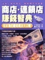 二手書博民逛書店 《商店∪連鎖店賺錢智典》 R2Y ISBN:9575004310│三浦