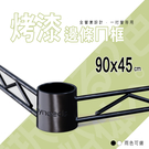 補強桿/圍籬/鐵架配件【配件類】90x45公分烤漆邊條ㄇ框 dayneeds