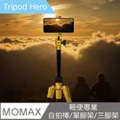 【MOMAX】Tripod Hero T...