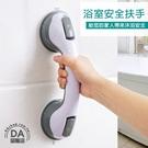 安全扶手 浴室扶手 強力無痕吸盤 防滑扶...