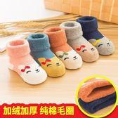寶寶嬰兒襪子秋冬季純棉0-1歲3個月加厚新生兒童男女童棉襪毛巾襪  提拉米蘇
