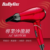 【法國Babyliss】1400W專業護髮柔髮負離子吹風機 270RW
