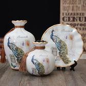 歐式花瓶陶瓷三件套家居客廳酒櫃裝飾品擺件玄關電視櫃擺件干花瓶·Ifashion