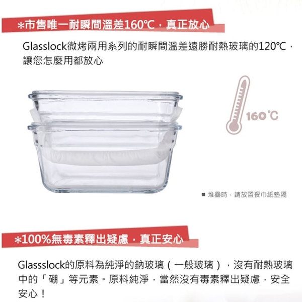 Glasslock 玻璃保鮮盒含蓋12件組 圓形+方形