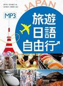 (二手書)旅遊日語自由行【彩圖版】(32K+1MP3)