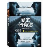 愛的佔有慾DVD 2013柏林影展金熊獎