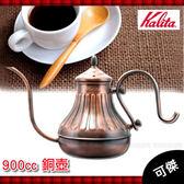 日本品牌 Kalita 900 cc 銅壺 手沖壺 細嘴壺 咖啡壺.細長壺嘴的特殊設計,控制出水的粗細