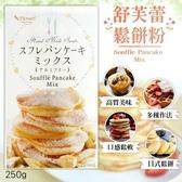 日本 舒芙蕾鬆餅粉 250g◎花町愛漂亮◎TC
