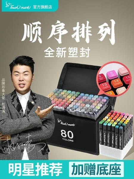 馬克筆 Touch mark雙頭48色馬克筆套裝小學生水彩筆正版24色36色兒童漫畫彩色 夢藝家