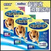 *WANG*日本幫狗適 【超吸收+消臭尿布】寵物尿布/清潔抗菌消臭