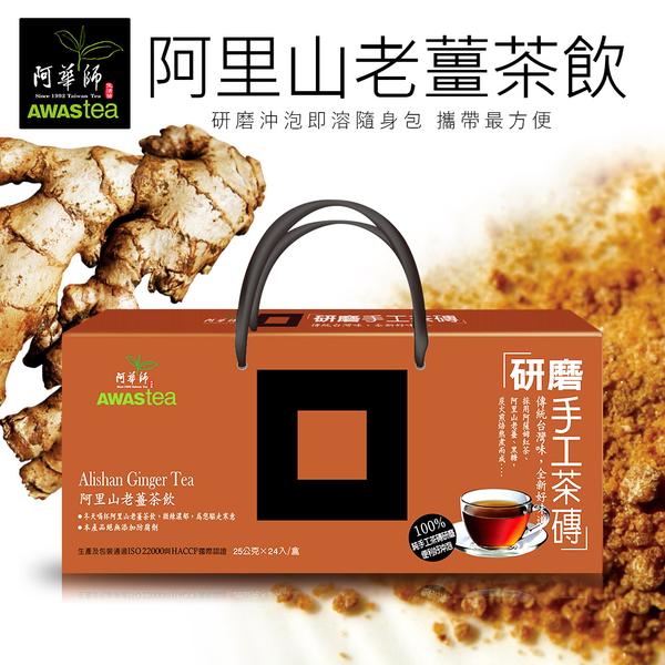 【阿華師茶業】阿里山老薑黑糖茶飲(25gx24包)►研磨粉狀隨身包