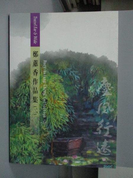 【書寶二手書T4/藝術_QLA】鄭蕙香作品集(二)_2011年_原價1200_疑似作者簽贈