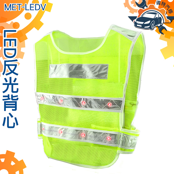 《儀特汽修》MET-LEDV LED反光背心//背心型黃色16顆LED照明