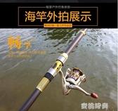 魚竿海竿套裝海桿組合全套甩拋竿釣魚竿海釣竿超硬遠投竿漁具裝備『蜜桃時尚』