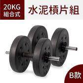 【水泥槓片式啞鈴】組合式B款-20公斤組(10KG*2支)/水泥槓片/啞鈴片/重量片/重量訓練