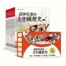 說給兒童的中國歷史:書+有聲故事 超值組...
