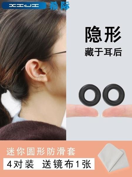 眼鏡防滑套硅膠托固定器眼睛防掉耳勾金屬細腿框架腳套勾夾耳後拖 漫步雲端