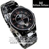 MAS7006-1原廠公司貨Max Max頂級全陶瓷腕錶 數字黑色玫瑰金 男錶