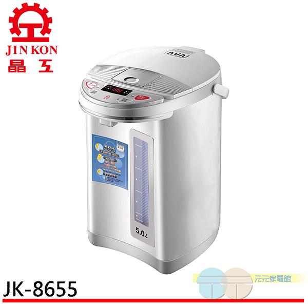 JINKON 晶工牌 電動熱水瓶5.0L JK-8655
