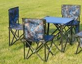 戶外折疊椅子便攜露營沙灘釣魚椅凳畫凳寫生椅馬紮小椅子折疊凳子YYP 琉璃美衣
