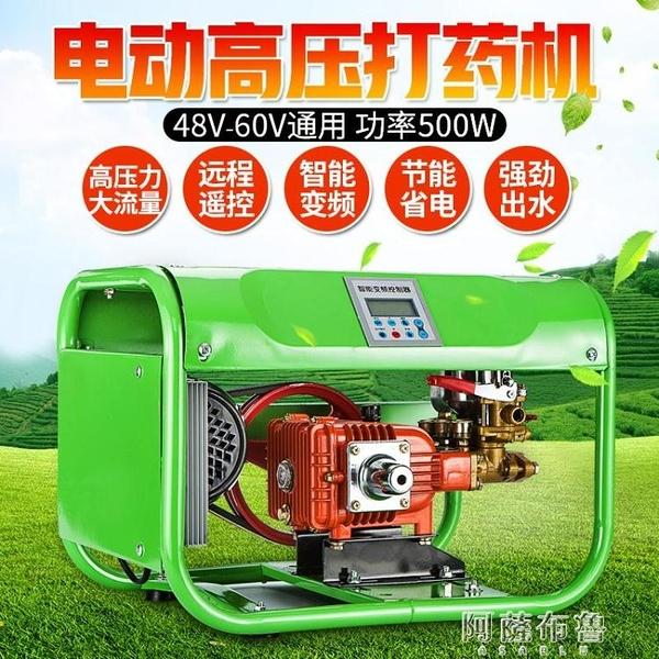噴霧消毒機 電動高壓農用新式打機48V消毒噴霧器果樹噴機小型洗車泵 MKS阿薩布魯