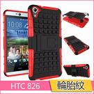 車輪紋 HTC Desire 826 手機殼 輪胎紋 HTC 826 保護套 全包 防摔 支架 外殼 硬殼 球形紋 足球紋 盔甲