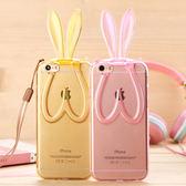蘋果iPhone6S 4 7 吋 透明兔耳朵支架手機殼蘋果6 掛繩兔子矽膠保護套【 】