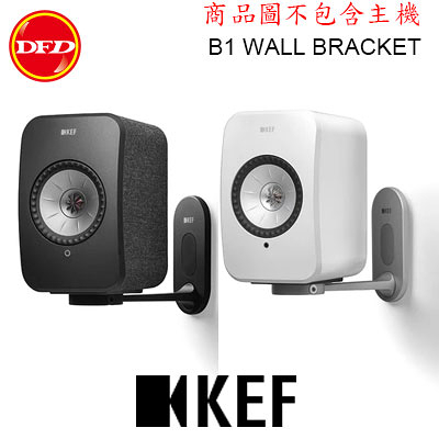 現貨單購 英國 KEF B1 WALL BRACKET 專為LSX而設的壁掛支架 一對 黑色 / 銀色 公司貨