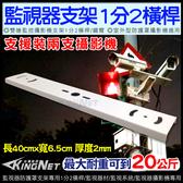監視器支架 防護罩支架 電線桿支架 1分2橫桿支架 路燈支架 雙頭支架 腳架 吊架 台灣安防