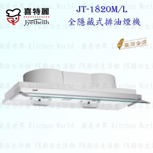 【PK廚浴生活館】高雄喜特麗 JT-1820L 全隱藏式排油煙機 JT-1820 抽油煙機