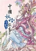 書立得-中國妖怪故事:植物與器物篇